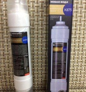 Сменный картридж К875 для водяного  фильтра .