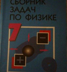 """""""Сборник задач по физике 7-9 класс"""" - Лукашик."""