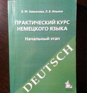 Практический курс немецкого языка Завьялова,Ильина