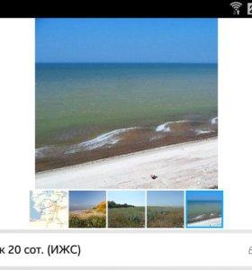 Участок 20 сот.ИЖС.С видом на Азовское море.