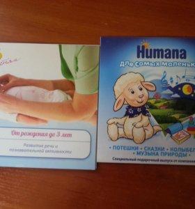Диски для малыша
