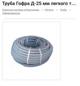 Гофра диаметр 25 мм, с протяжкой