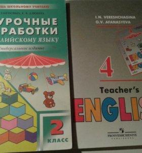 Книги для учителей с ответами Английский язык