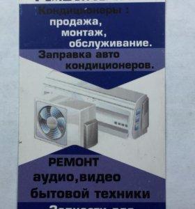Запасные части для бытовой техники