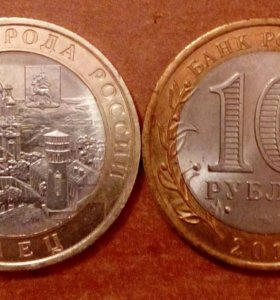10 рублей Елец.