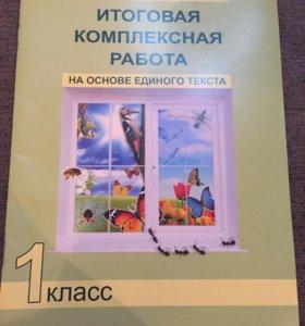 Перспективная  начальная школа 3 тетради