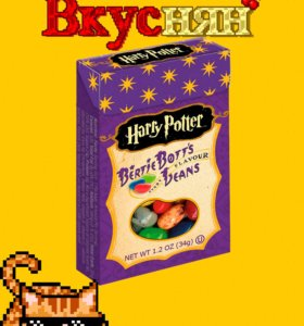 Harry Potter Bertie Bott's 35гр