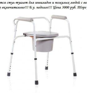 Стул- туалет для пожилых
