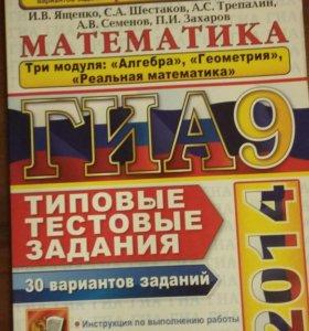 Учебная литература для ГИА по русскому языку и мат