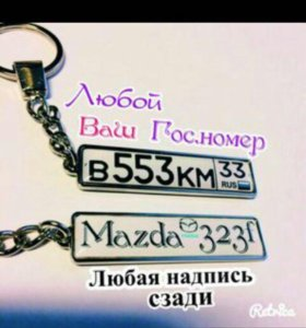 Брелок на ключи с вашими номерами надписями