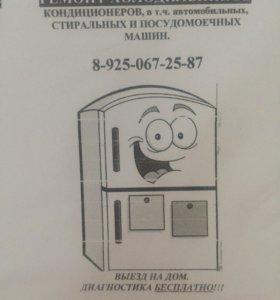 Ремонт холодильников не дорого