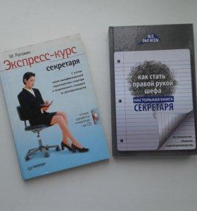 Книги для секретаря, офис-менеджера