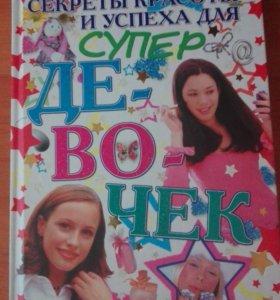 Новая книга «Для супер девочек»