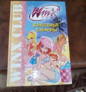 Книга Винкс