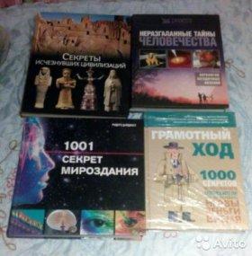 4 книжки