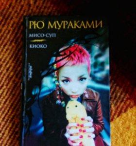 Книга Рю Мураками