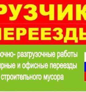 Услуги грузчиков Грузоперевозки.