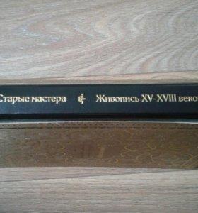 Европейская Живопись 15-18 веков том 1