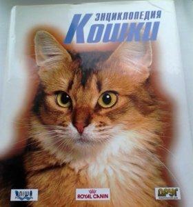 Энциклопедия кошки