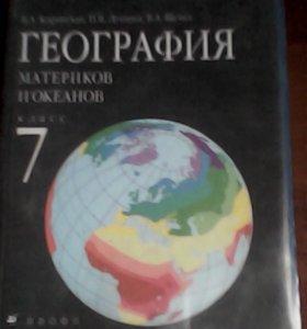 Хорошие учебники,один учебник 70 рублей