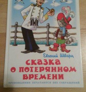 """Книга """"Сказка о потерянном времени"""""""