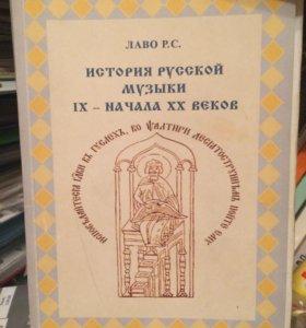 Книга история русской музыки 9 -начало 20 веков.