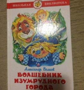 Книга для детей Волшебник изумрудного города