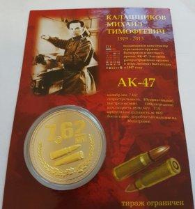 Монета АК 47