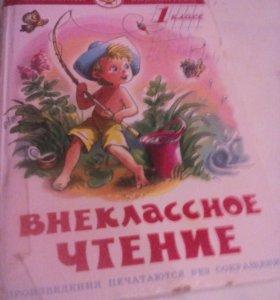 Книга для первоклашек