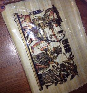 Папирус новый