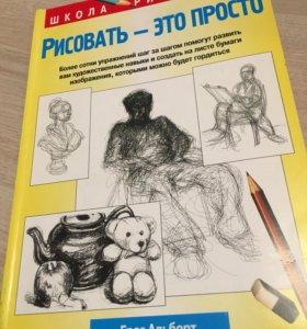 """Книга """"Рисовать - это просто."""""""