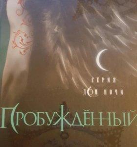 Книги о вампирах