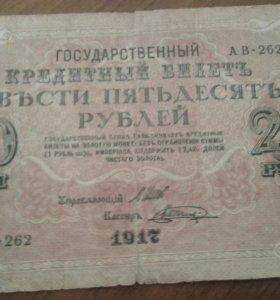 250 рублей уредитный билет