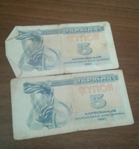 Украина 5 купонов