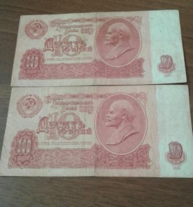 10 рублей СССР