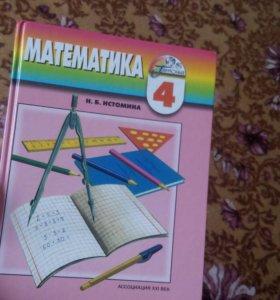 Учебник по математике 4 класс.