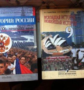 История России 9кл