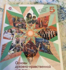 Основы духовно-нравственны культуры народов России