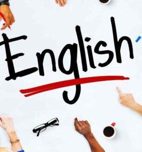 Репетитор по английскому языку!