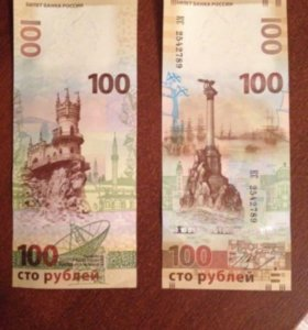 Сотня Крымская