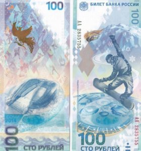 Олимпийские банкноты Сочи