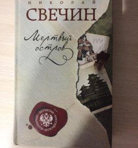 Книга Н. Свести Мертвый остров