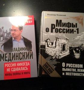 Книги про мифы России ,книги новые