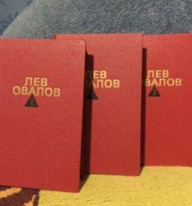 Лев Овалов. Собрание в 3 томах