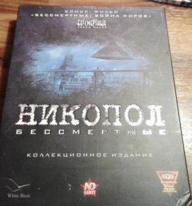 Коллекционое издание Никопол БЕСМЕРТНЫЕe