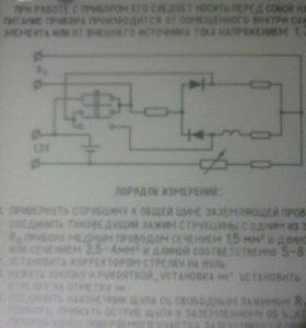 Омметр М372