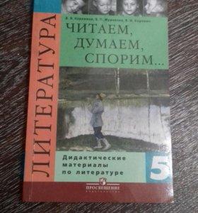Диактитические материалы по литературе