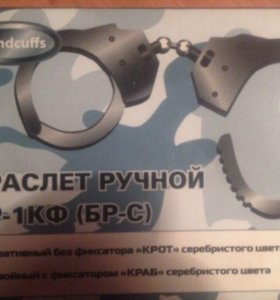Оковы наручники