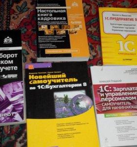 книги для работы в программе 1С