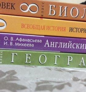 Учебники 8 класс(новые)